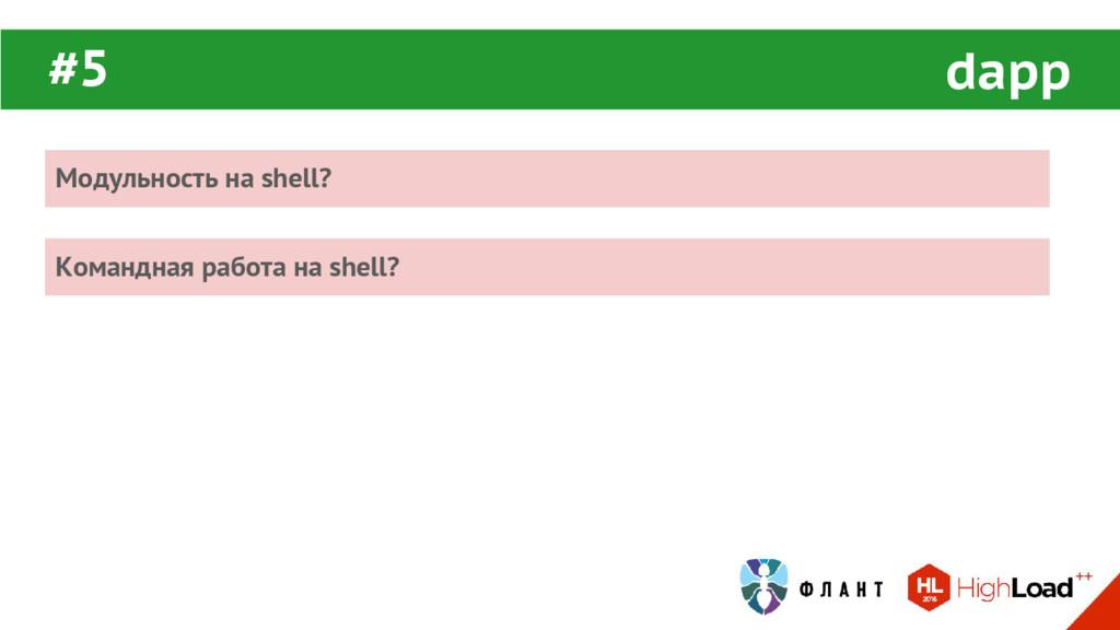 #5 dapp Командная работа на shell? Модульность ...
