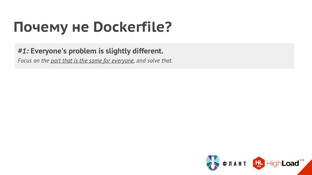 Почему не Dockerfile? #1: Everyone's problem is...