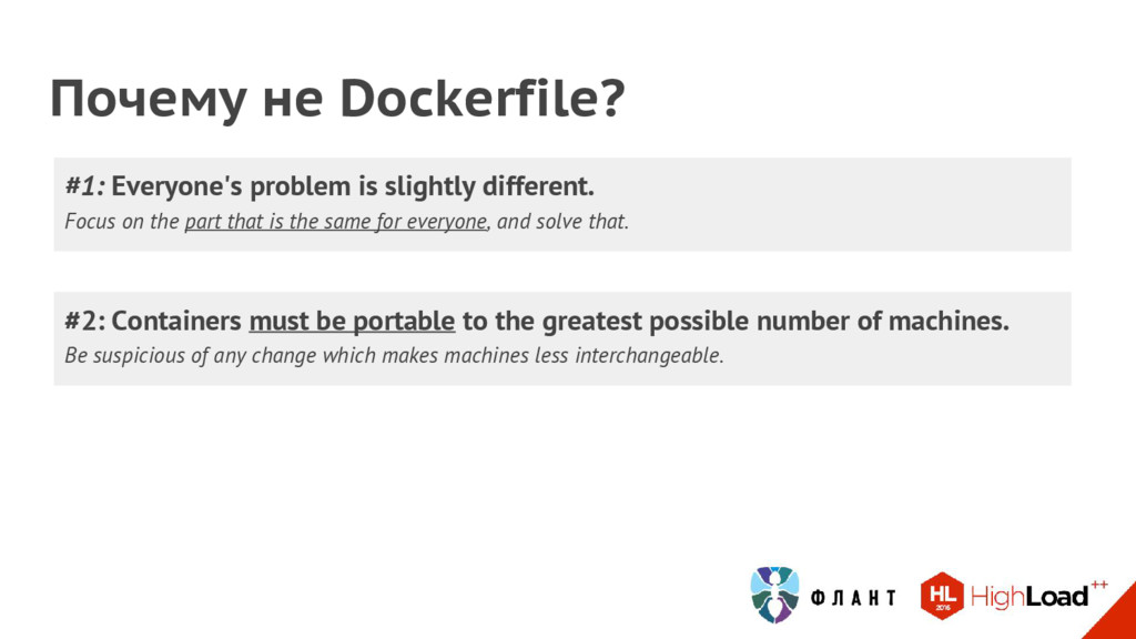 Почему не Dockerfile? #2: Containers must be po...