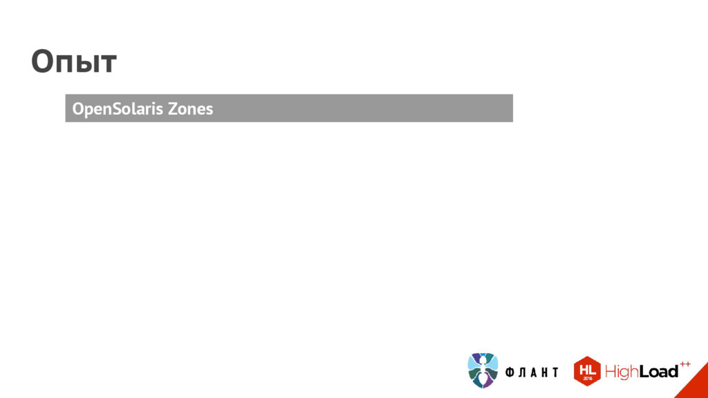OpenSolaris Zones Опыт