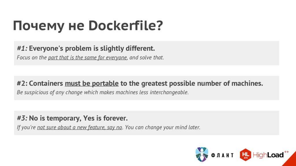 Почему не Dockerfile? #3: No is temporary, Yes ...