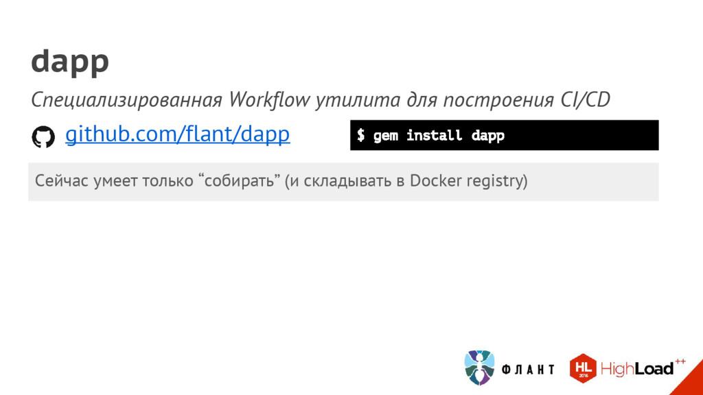dapp github.com/flant/dapp Специализированная W...