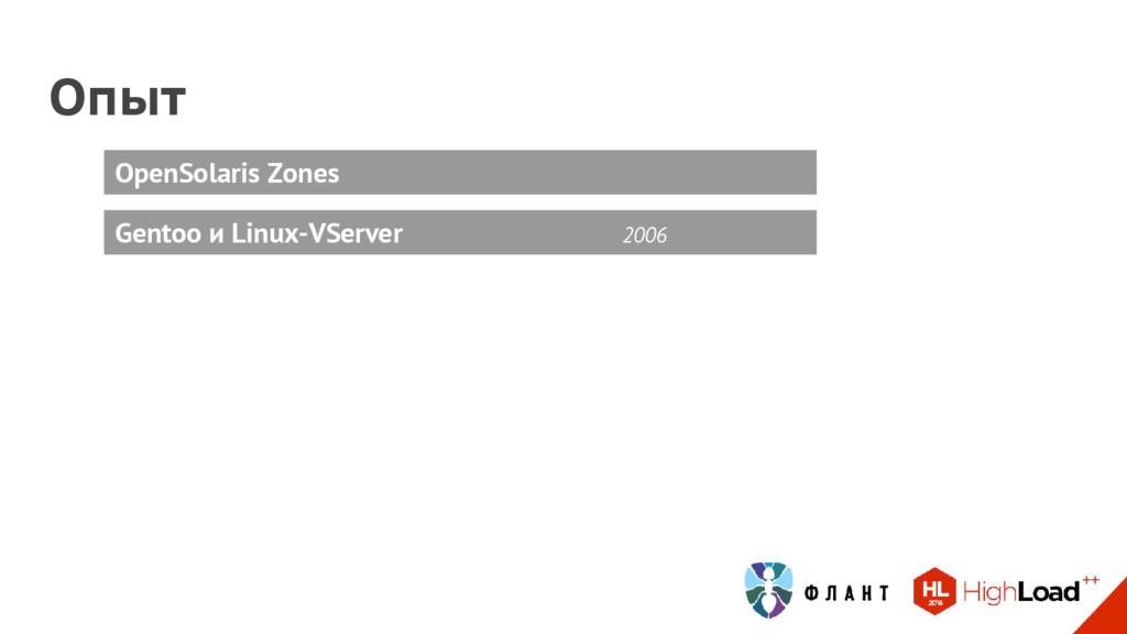 Gentoo и Linux-VServer 2006 OpenSolaris Zones О...