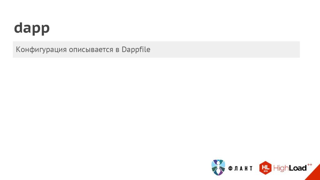 dapp Конфигурация описывается в Dappfile