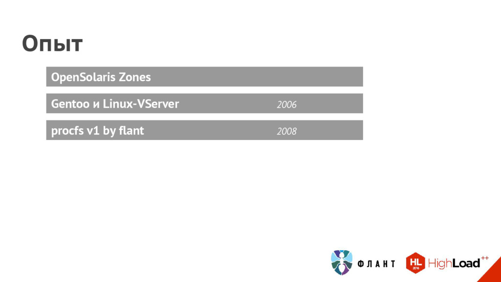 Gentoo и Linux-VServer 2006 OpenSolaris Zones p...