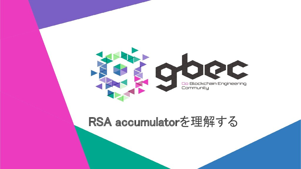 RSA accumulatorを理解する