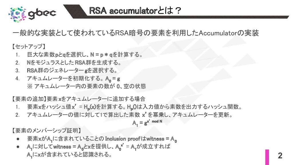 2 RSA accumulatorとは? 一般的な実装として使われているRSA暗号の要素を利...