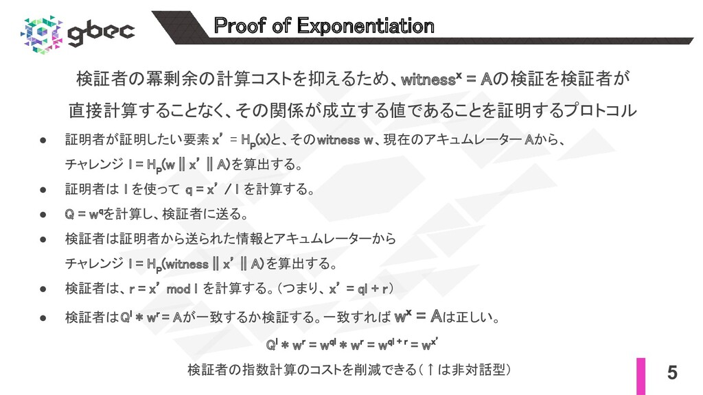 5 Proof of Exponentiation 検証者の冪剰余の計算コストを抑えるため、...