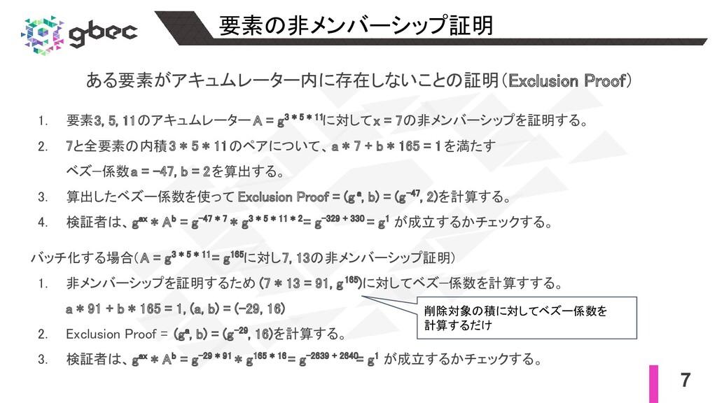 7 要素の非メンバーシップ証明 ある要素がアキュムレーター内に存在しないことの証明(Excl...