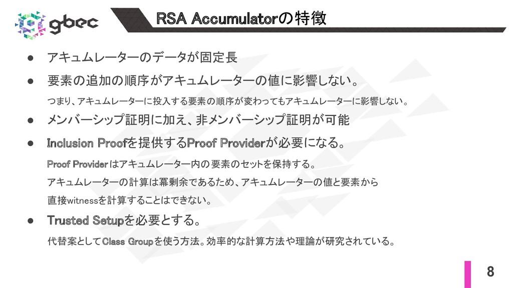 8 RSA Accumulatorの特徴 ● アキュムレーターのデータが固定長 ● 要素の...
