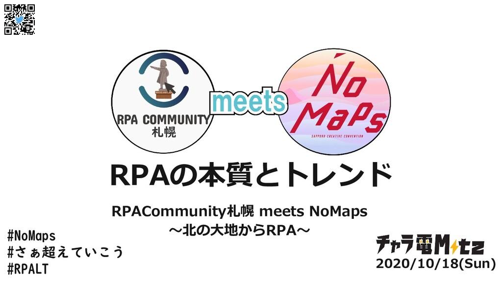 #NoMaps #さぁ超えていこう #RPALT RPAの本質とトレンド RPACommuni...