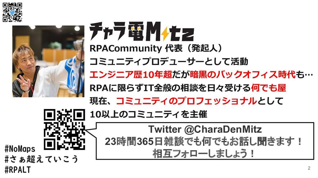 #NoMaps #さぁ超えていこう #RPALT 2 RPACommunity 代表(発起人)...