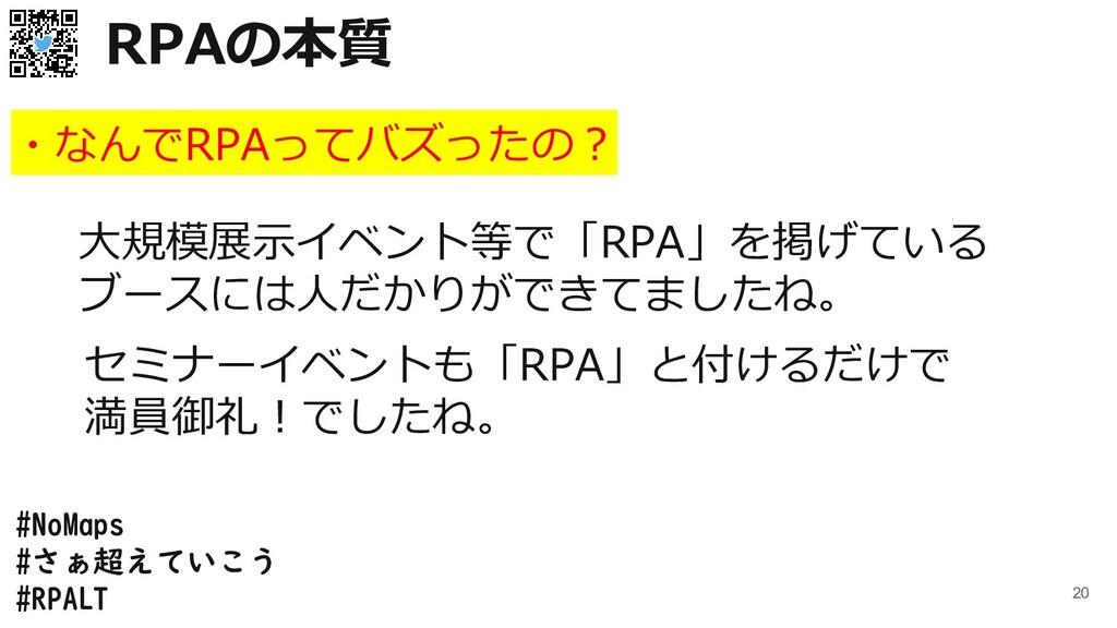 #NoMaps #さぁ超えていこう #RPALT 20 大規模展示イベント等で「RPA」を掲げ...