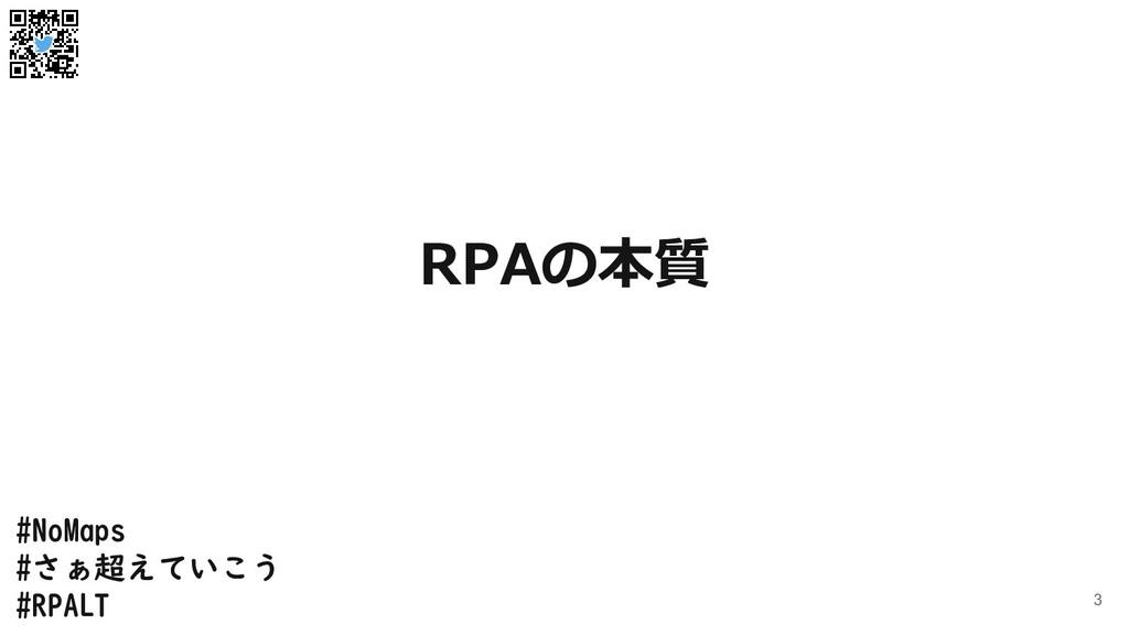 #NoMaps #さぁ超えていこう #RPALT 3 RPAの本質