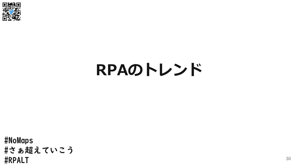 #NoMaps #さぁ超えていこう #RPALT 30 RPAのトレンド