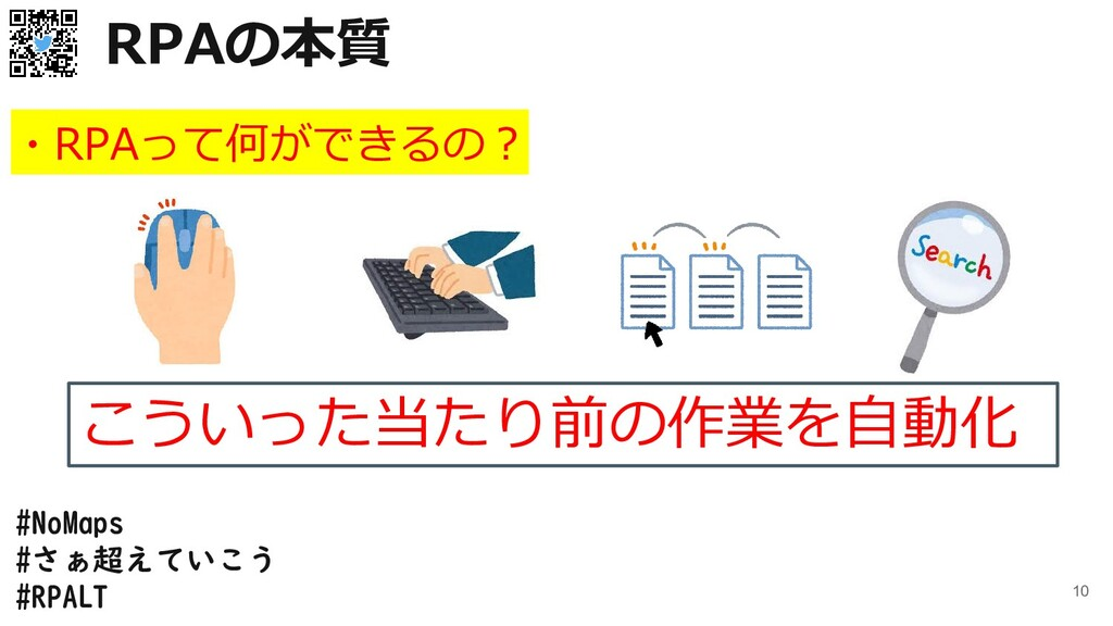 #NoMaps #さぁ超えていこう #RPALT 10 マウス操作 文字入力 コピペ 検索置換...