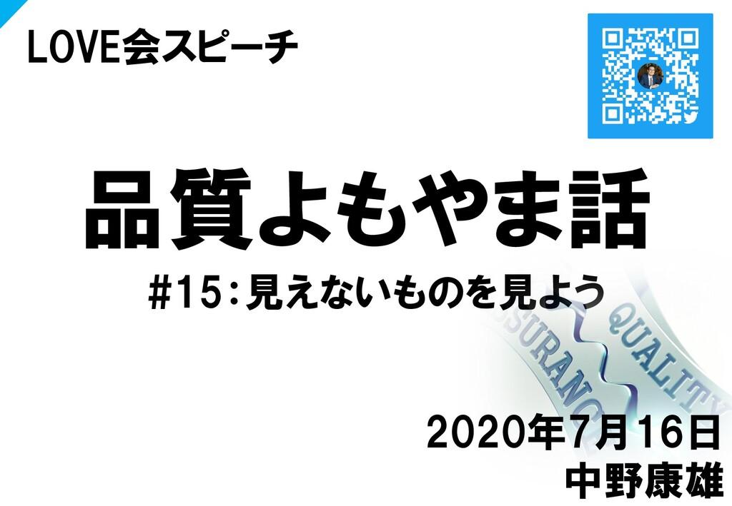品質よもやま話 #15:見えないものを見よう LOVE会スピーチ 2020年7月16日 中野康雄