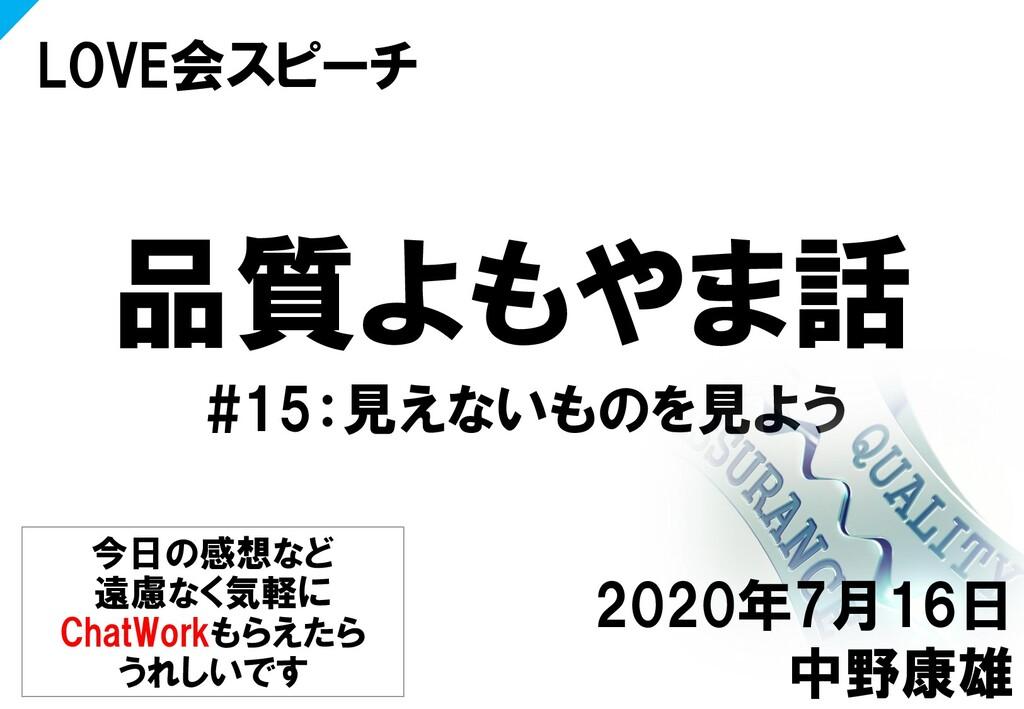 品質よもやま話 #15:見えないものを見よう LOVE会スピーチ 2020年7月16日 中野康...
