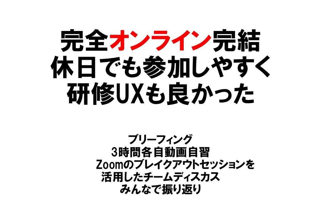 完全オンライン完結 休日でも参加しやすく 研修UXも良かった ブリーフィング 3時間各自動画自...