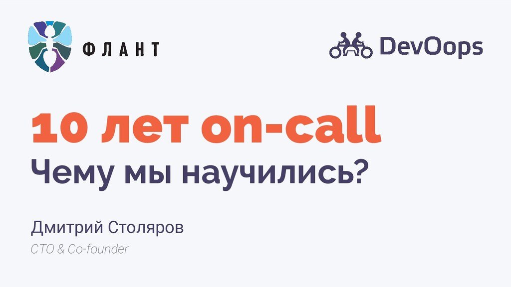 Дмитрий Столяров CTO & Co-founder 10 лет on-cal...