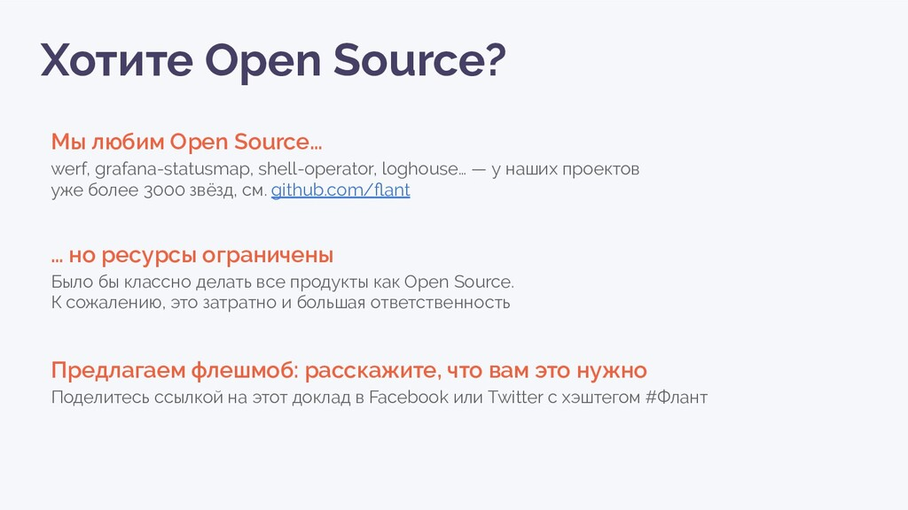 Мы любим Open Source… werf, grafana-statusmap, ...