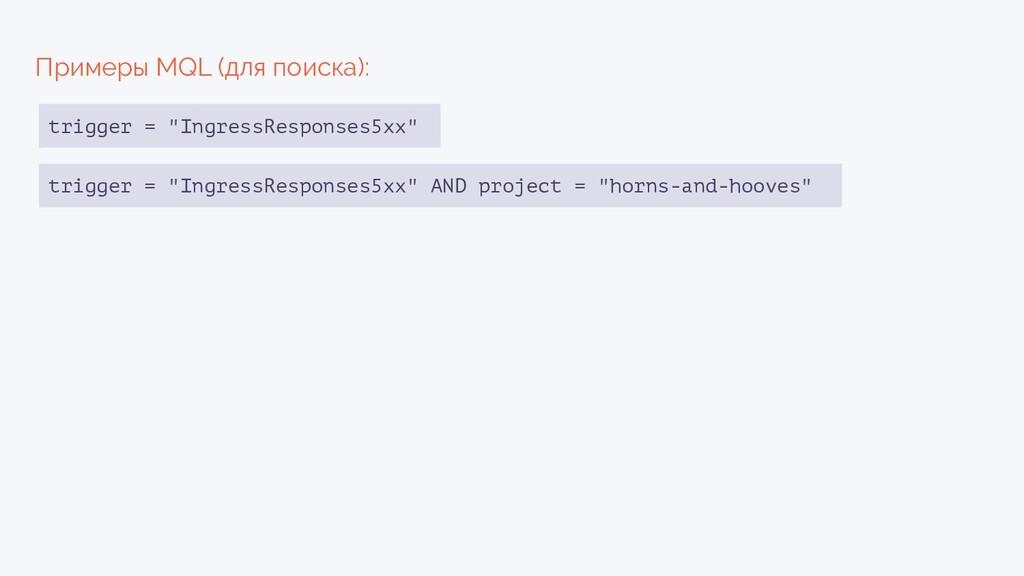 """Примеры MQL (для поиска): trigger = """"IngressRes..."""