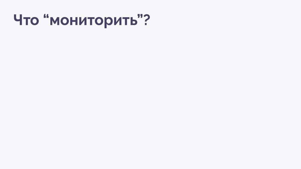 """Что """"мониторить""""?"""