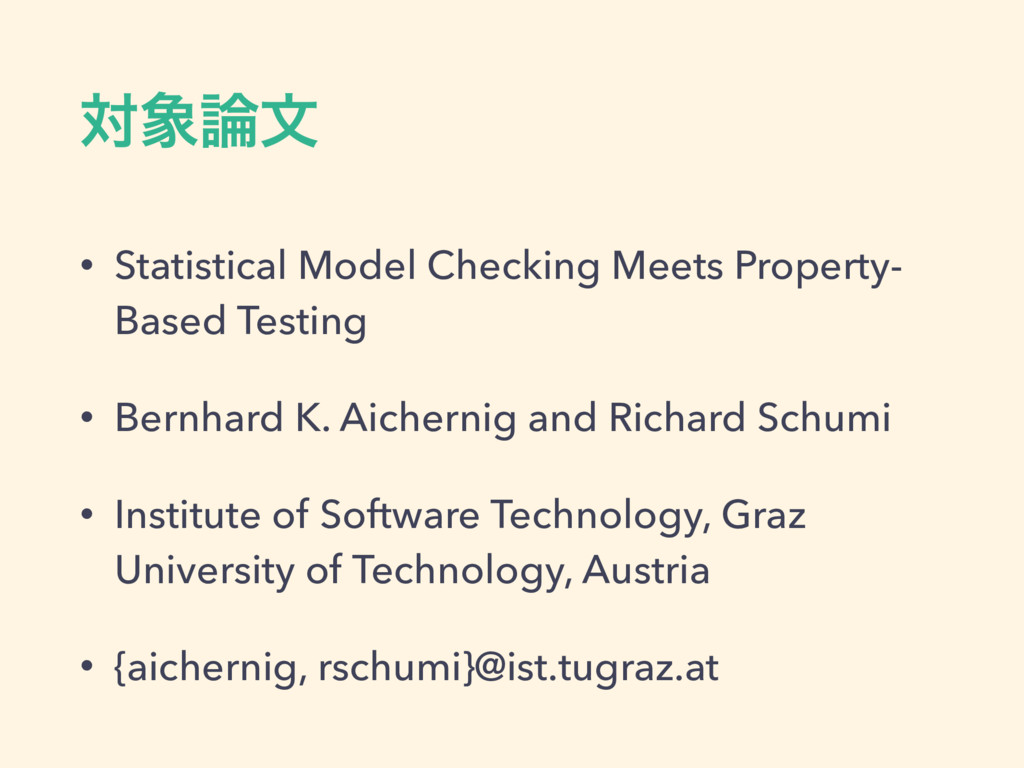 ର৅࿦จ • Statistical Model Checking Meets Propert...
