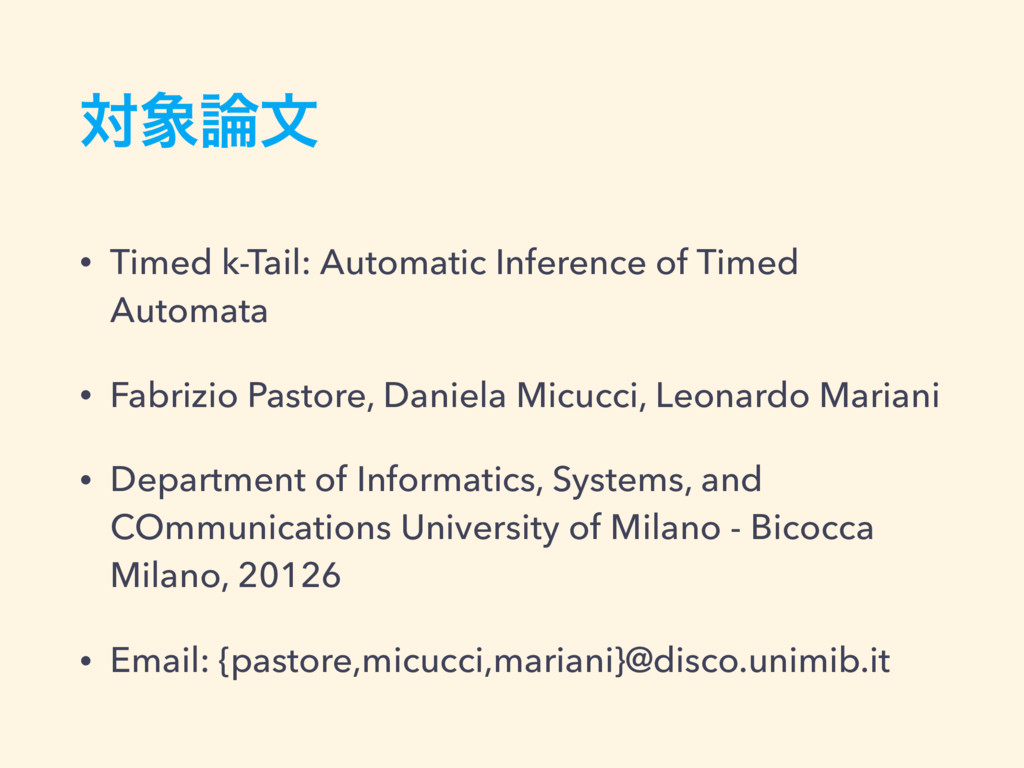 ର৅࿦จ • Timed k-Tail: Automatic Inference of Tim...