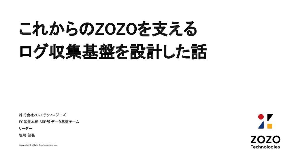これからのZOZOを支える ログ収集基盤を設計した話 株式会社ZOZOテクノロジーズ E...