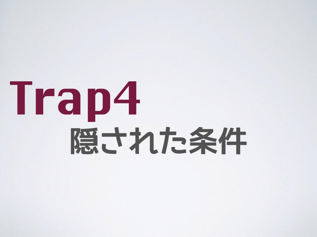 隠された条件 Trap4