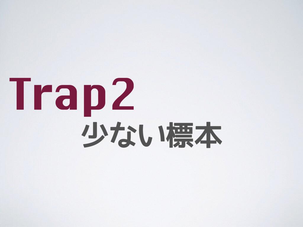 少ない標本 Trap2