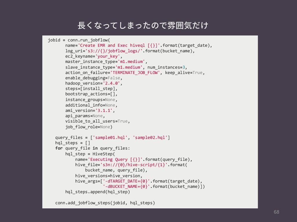 jobid = conn.run_jobflow(   ...