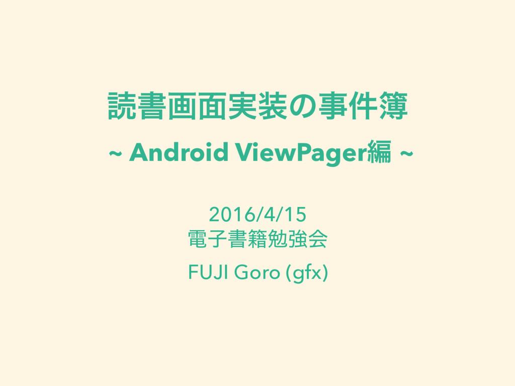 ಡॻը໘࣮ͷ݅ ~ Android ViewPagerฤ ~ 2016/4/15 ిࢠॻ...