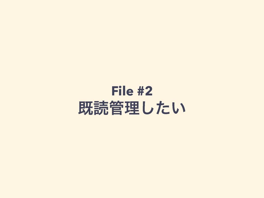 File #2 طಡཧ͍ͨ͠
