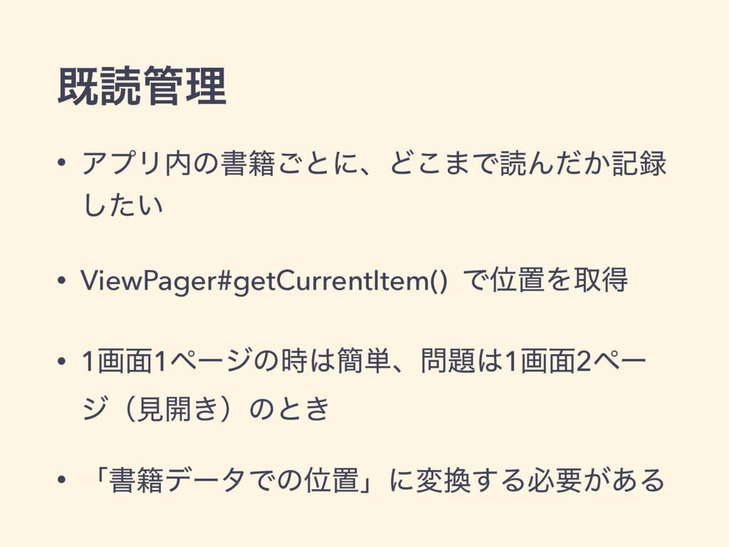 طಡཧ • ΞϓϦͷॻ੶͝ͱʹɺͲ͜·ͰಡΜ͔ͩه ͍ͨ͠ • ViewPager#ge...