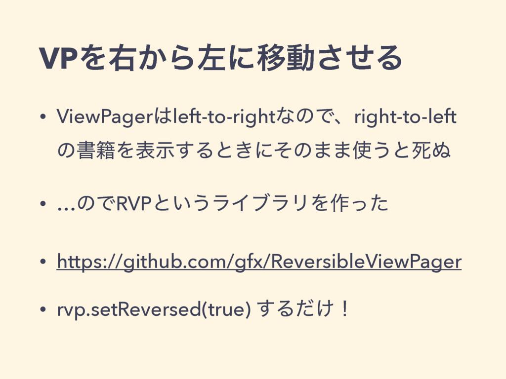 VPΛӈ͔ΒࠨʹҠಈͤ͞Δ • ViewPagerleft-to-rightͳͷͰɺrigh...
