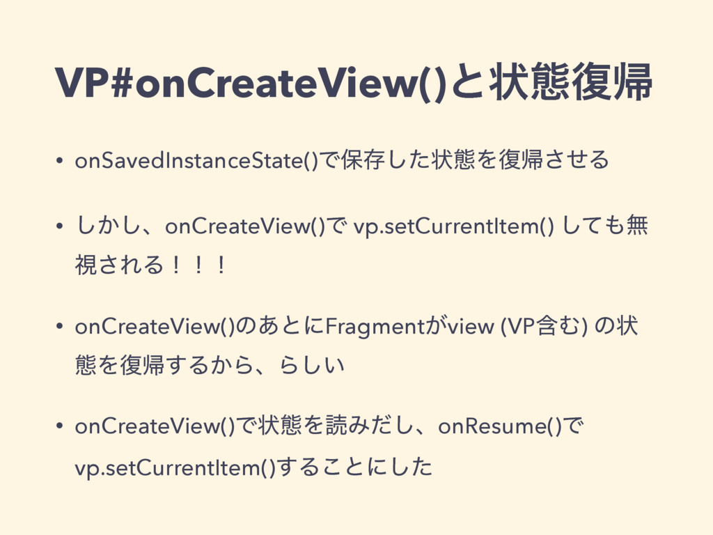 VP#onCreateView()ͱঢ়ଶ෮ؼ • onSavedInstanceState()...