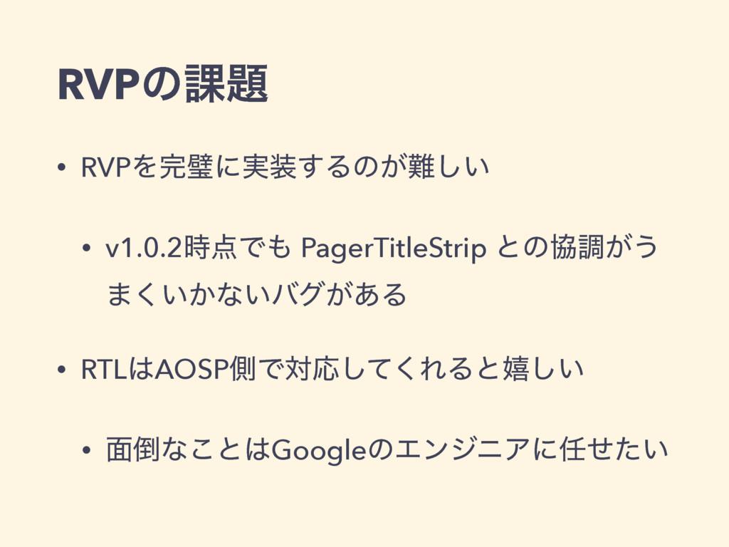 RVPͷ՝ • RVPΛᘳʹ࣮͢Δͷ͕͍͠ • v1.0.2Ͱ PagerTit...