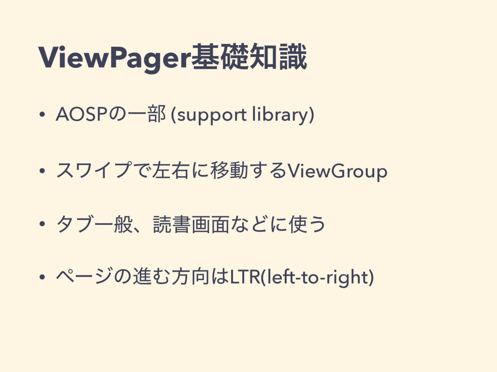 ViewPagerجૅࣝ • AOSPͷҰ෦ (support library) • εϫΠ...