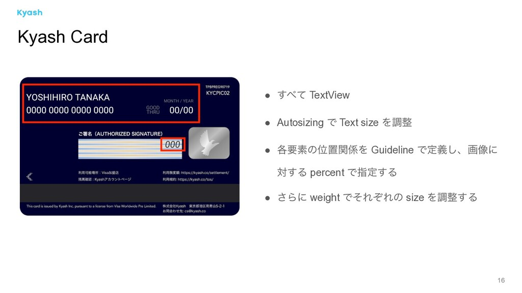 16 Kyash Card ● ͯ͢ TextView ● Autosizing Ͱ Tex...