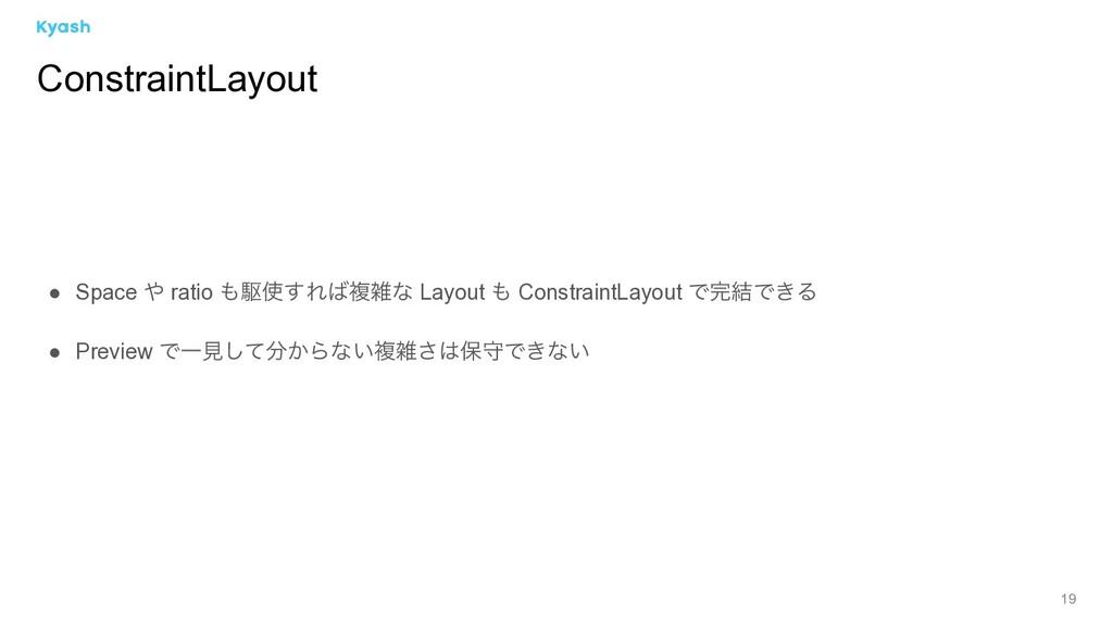 19 ● Space  ratio ۦ͢Εෳͳ Layout  Constrain...