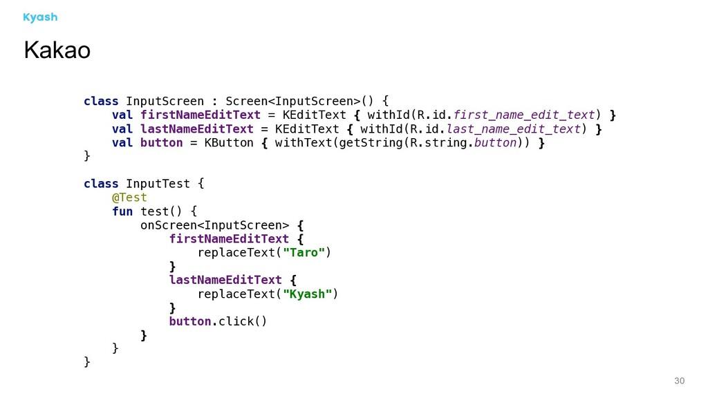 30 Kakao class InputScreen : Screen<InputScreen...