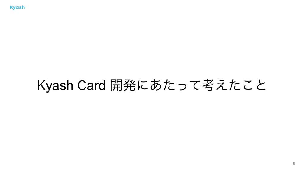 8 Kyash Card ։ൃʹ͋ͨͬͯߟ͑ͨ͜ͱ