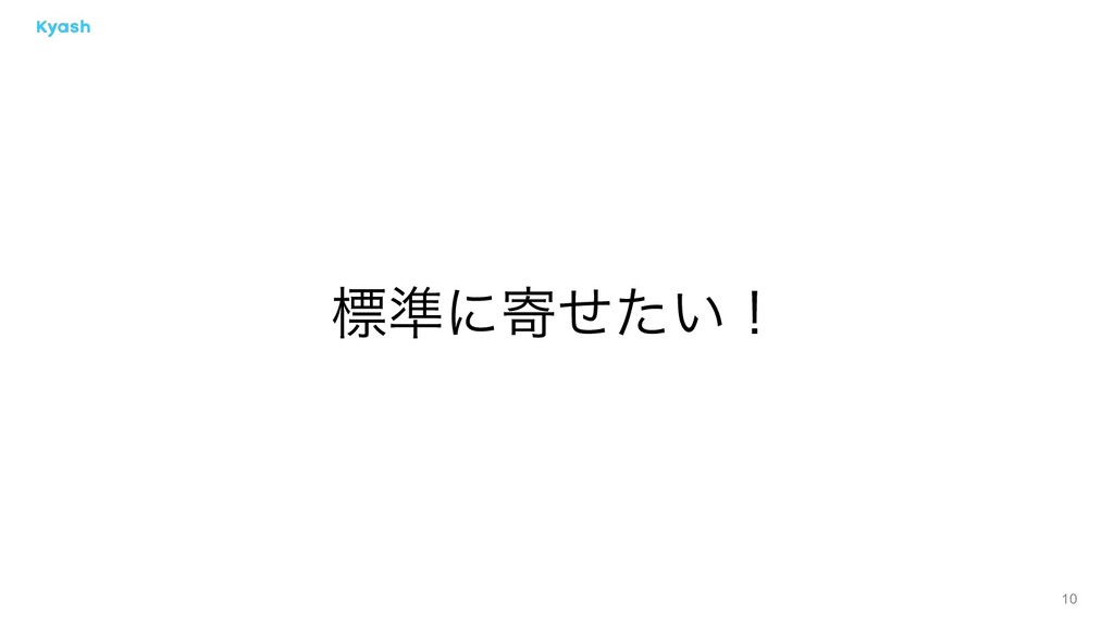 10 ඪ४ʹد͍ͤͨʂ