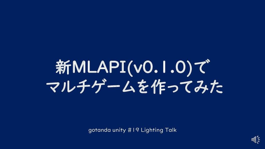 新MLAPI(v0.1.0)で マルチゲームを作ってみた gotanda unity #19 ...