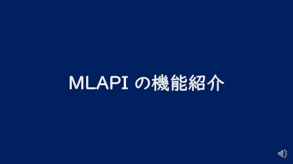 MLAPI の機能紹介