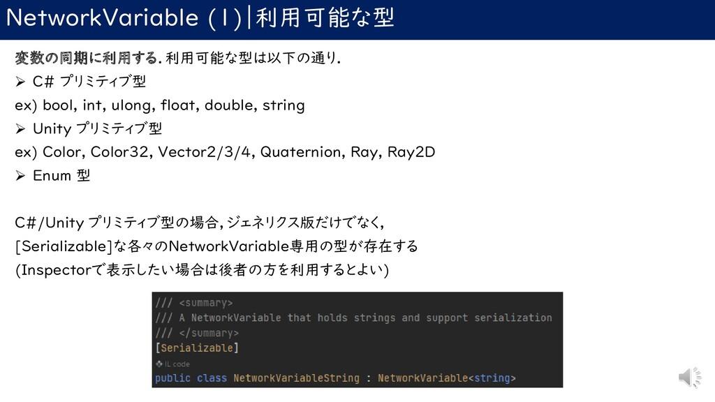 NetworkVariable (1) 利用可能な型 変数の同期に利用する.利用可能な型は以下...