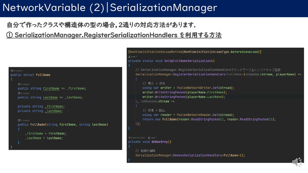 NetworkVariable (2) SerializationManager 自分で作った...