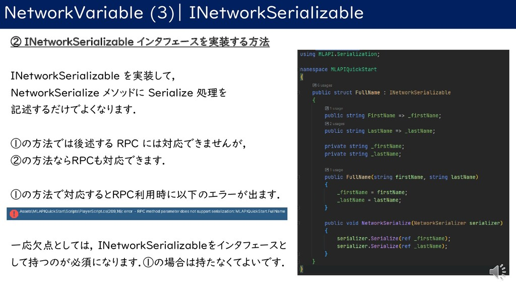 NetworkVariable (3)  INetworkSerializable ② INe...